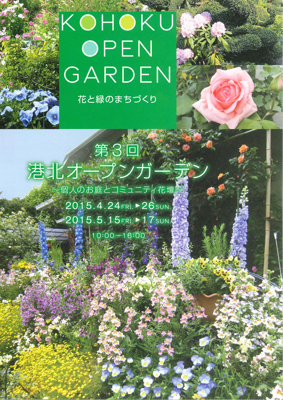 kohoku open garden pamf