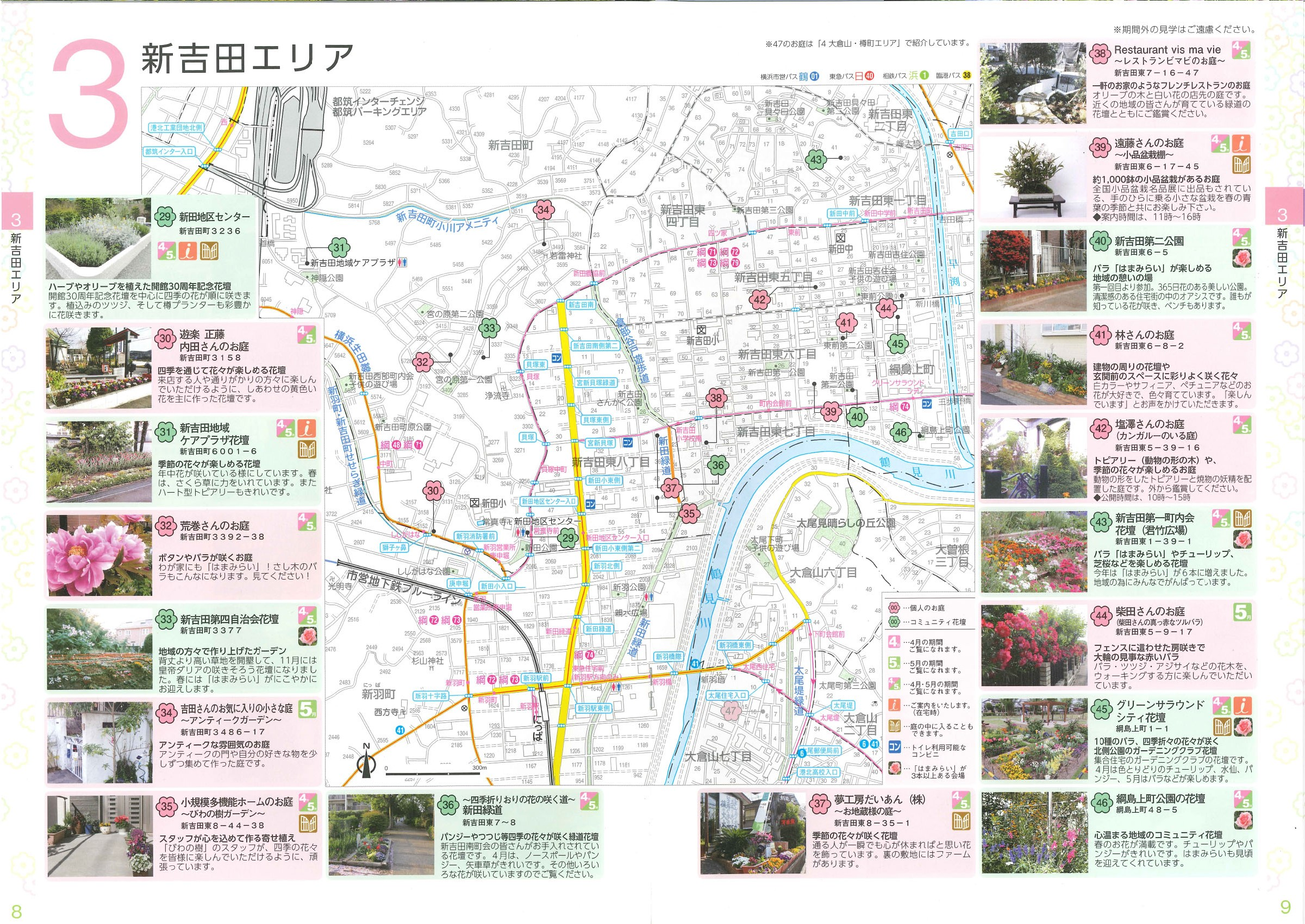 kohoku open garden map