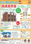daianstyle2016_02-A